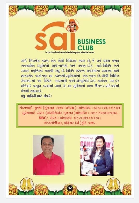 """"""" Opportunity for membership in the Digital Business Club : SAI BUSINESS CLUB """""""